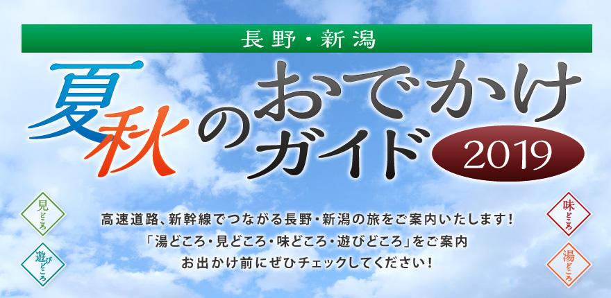 長野・新潟 夏/秋のおでかけガイド2019イメージ