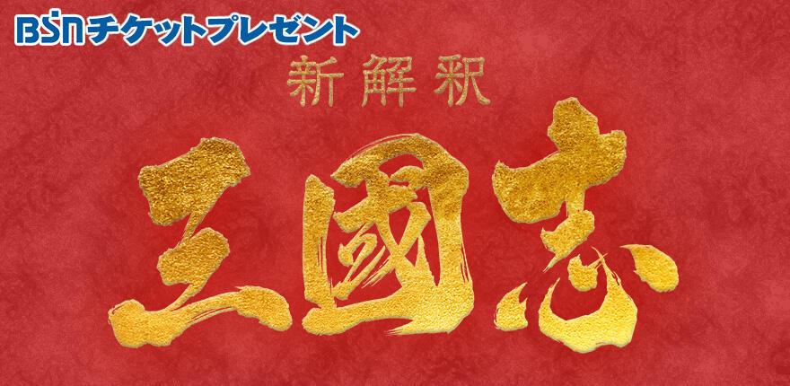 BSNチケットプレゼント「新解釈・三國志」イメージ
