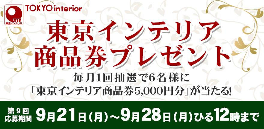 東京インテリア商品券プレゼントイメージ