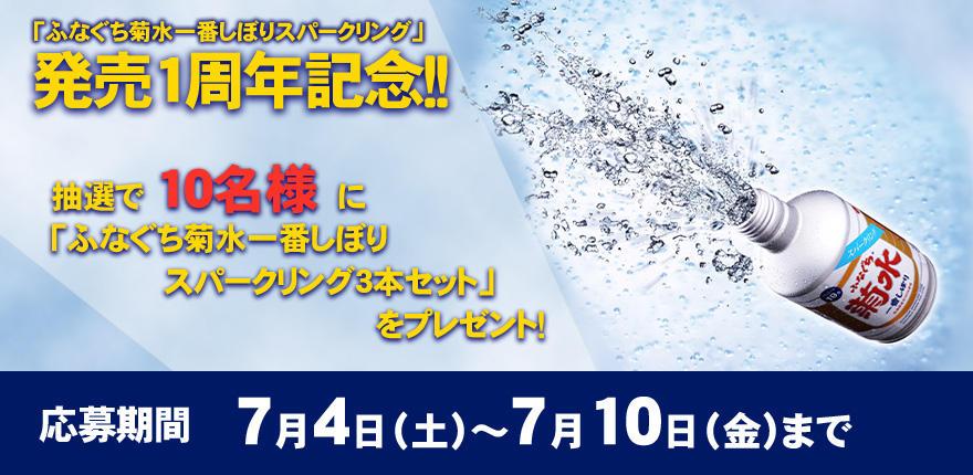 「ふなぐち菊水一番しぼりスパークリング」発売1周年記念プレゼントイメージ