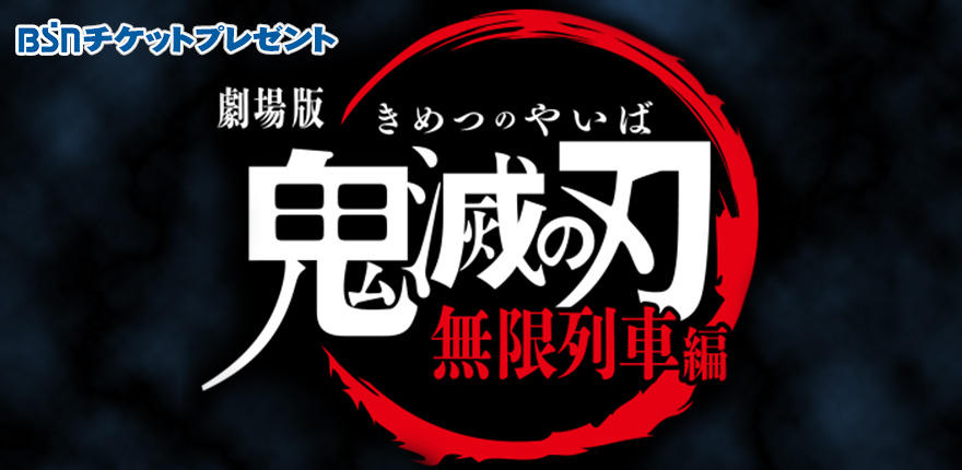BSNチケットプレゼント『劇場版「鬼滅の刃」 無限列車編』イメージ