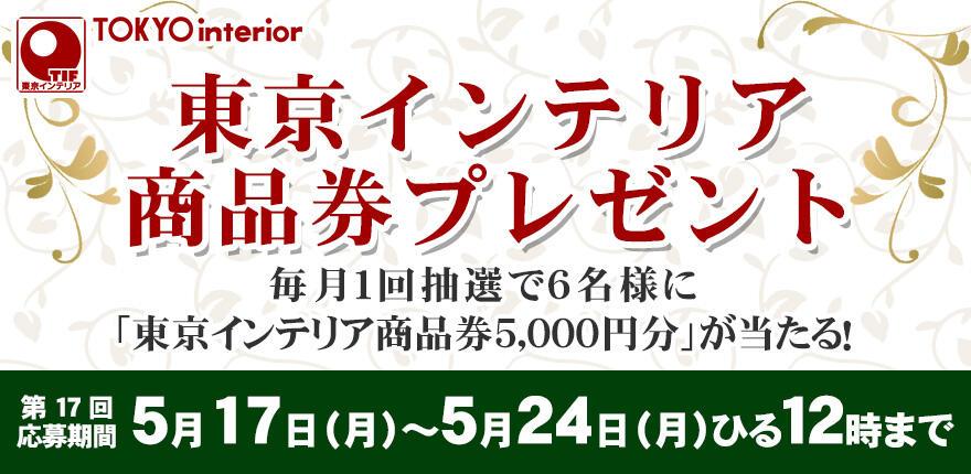 東京インテリア商品券プレゼント(第17回)イメージ