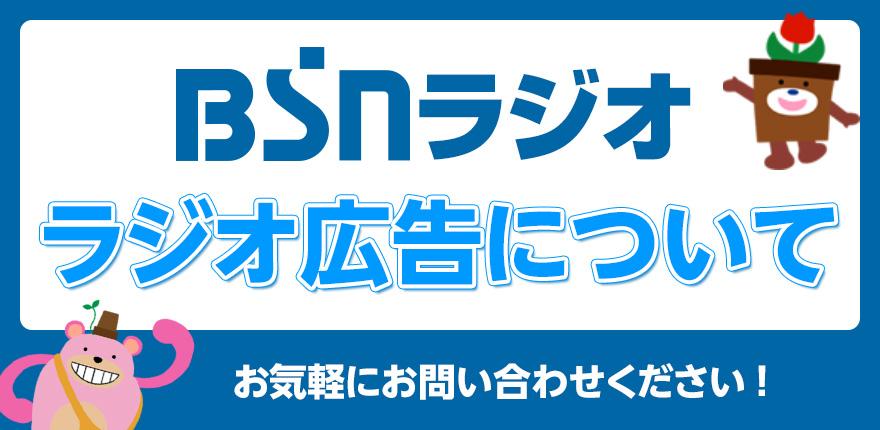 BSNラジオの広告について