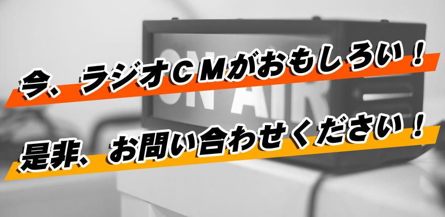 BSNラジオCMについて