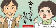 今すぐ使える新潟弁 by Podcast