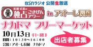 BSNラジオ「独占!ごきげんアワー」inアオーレ長岡 フリーマーケット出店募集