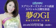イベント 「BSNラジオ公開生放送 夢のGI 最速王決定戦 in 新潟」