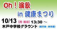 イベント 「Oh!演歌 in 健康まつり」