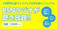 radiko.jpプレミアムでBSNラジオが聴き放題!!