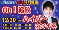 特別番組「Oh!演歌ハイパー2014冬」