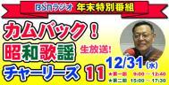 特別番組「カムバック!昭和歌謡 チャリーズ11」