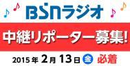 BSNラジオ中継リポーター募集!