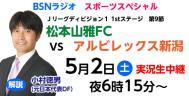 「松本山雅FC VS アルビレックス新潟」 実況生中継!