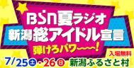 イベント  BSN夏ラジオ「新潟総アイドル宣言 弾けろパワ~!」