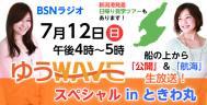 イベント 「ゆうWAVEスペシャル in ときわ丸」 (公開生放送)