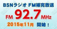 BSNラジオ FM補完放送について