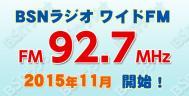 BSNラジオ ワイドFM(FM補完放送)について