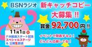 イベント 「FM放送スタート記念SP公開生放送 と ラジオ新キャッチコピー募集!」