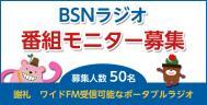 BSNラジオ 番組モニター募集