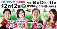 イベント 「BSNアナウンサー クリスマス朗読ライブ」