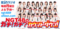 NGT48 のガチ!ガチ?カウントダウン!イメージ