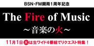 イベント 「BSN・FM開局1周年記念 The Fire of Music ~音楽の火~」イメージ