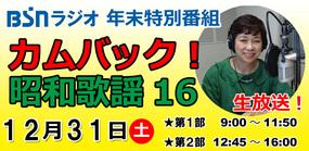 特別番組「カムバック!昭和歌謡 16」