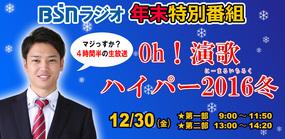特別番組「Oh!演歌ハイパー2016冬」