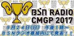 BSNラジオCMグランプリ2017