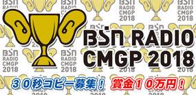 BSNラジオCMグランプリ2018