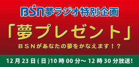 夢ラジオ特別企画「夢プレゼント」