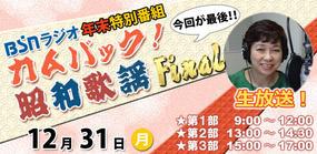 特別番組「カムバック!昭和歌謡 Final」