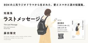 小説「ラストメッセージ」BSNアプリ限定配信!