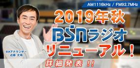 2019年秋、「BSNラジオ」リニューアル!