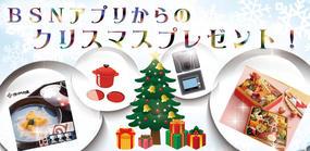 BSNアプリからのクリスマスプレゼント