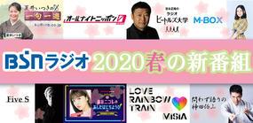 BSNラジオ 2020春 新番組