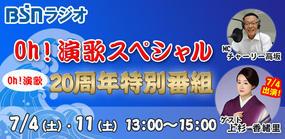 Oh!演歌スペシャル ~Oh!演歌 20周年特別番組~