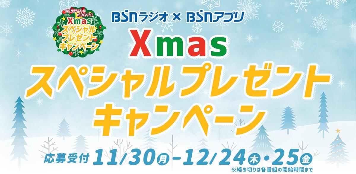 BSNラジオ×BSNアプリ Xmasスペシャルプレゼントキャンペーンイメージ