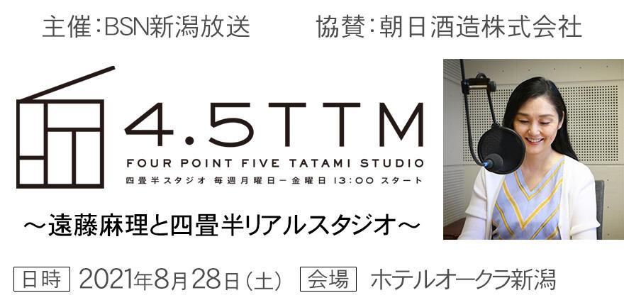 BSNラジオ×朝日酒造「遠藤麻理と四畳半リアルスタジオ@ホテルオークラ新潟」