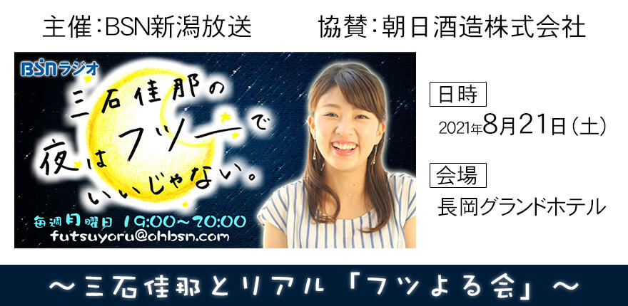BSNラジオ×朝日酒造「三石佳那とリアル『フツよる会』@長岡グランドホテル」