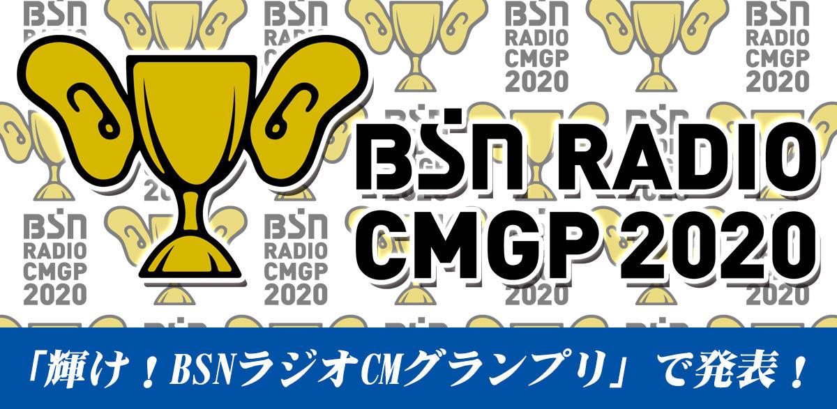 BSNラジオCMグランプリ2020イメージ