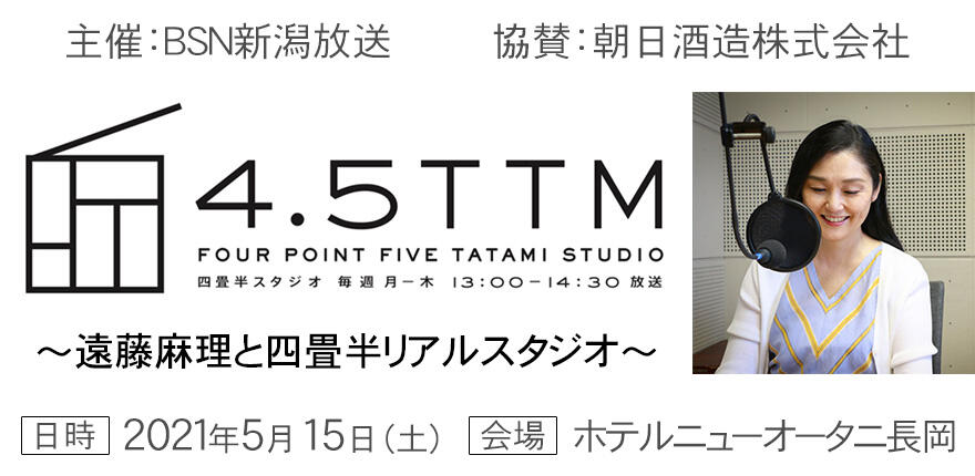 BSNラジオ×朝日酒造「遠藤麻理と四畳半リアルスタジオ@ホテルニューオータニ長岡」イメージ