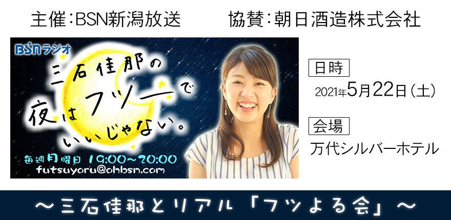BSNラジオ×朝日酒造「三石佳那とリアル『フツよる会』@万代シルバーホテル」イメージ