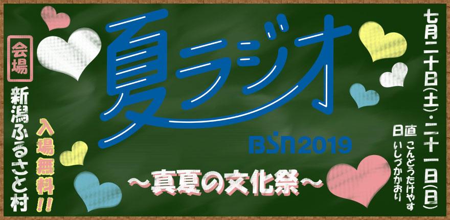 イベント BSN夏ラジオ2019~真夏の文化祭~イメージ