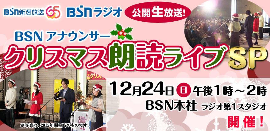 イベント「新潟放送65周年記念 アナウンサー クリスマス朗読ライブSP」(公開生放送) イメージ