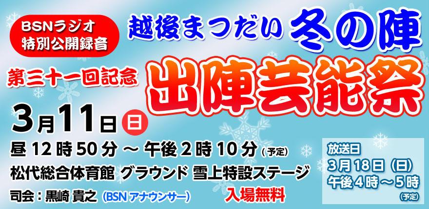 イベント「第31回記念 越後まつだい冬の陣 BSNラジオ特別公開録音 出陣芸能祭」イメージ