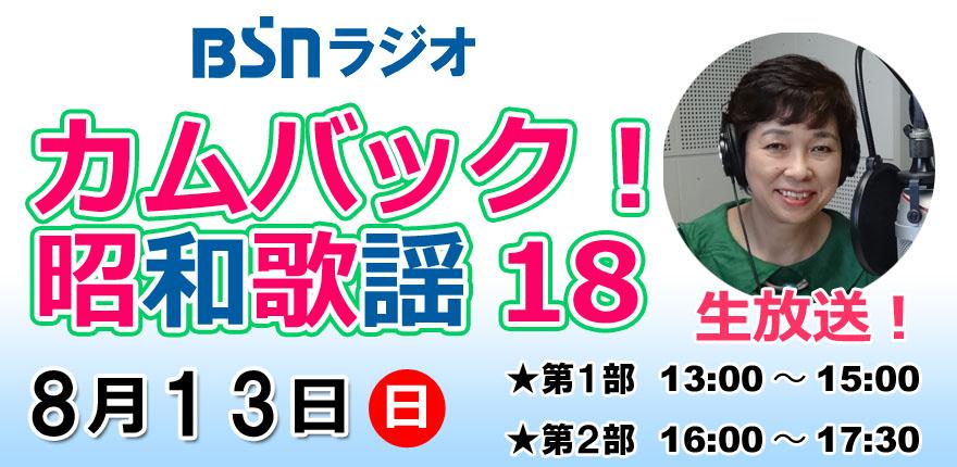 特別番組「カムバック!昭和歌謡 18」