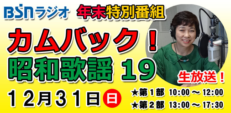 年末特別番組「カムバック!昭和歌謡 19」イメージ