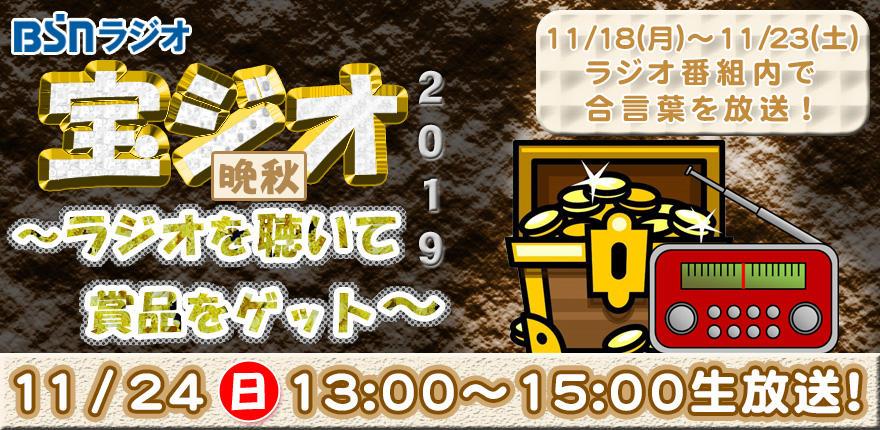 イベント 「宝ジオ2019晩秋~ラジオを聴いて賞品をゲット~」(生放送2019/11/24)