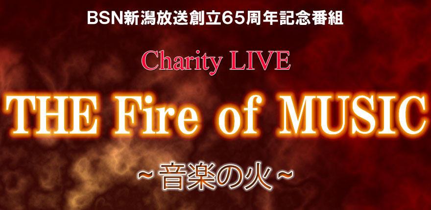 BSNラジオ開局65周年記念番組 「THE Fire of MUSIC~音楽の火~」 ラジオ 公開録音イメージ